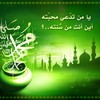 Prophet-Of-Allah-SAW